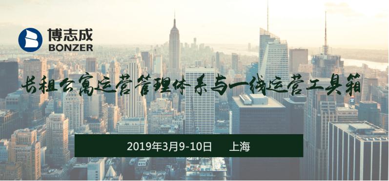2018长租公寓运营管理体系与一线运营工具箱(上海)