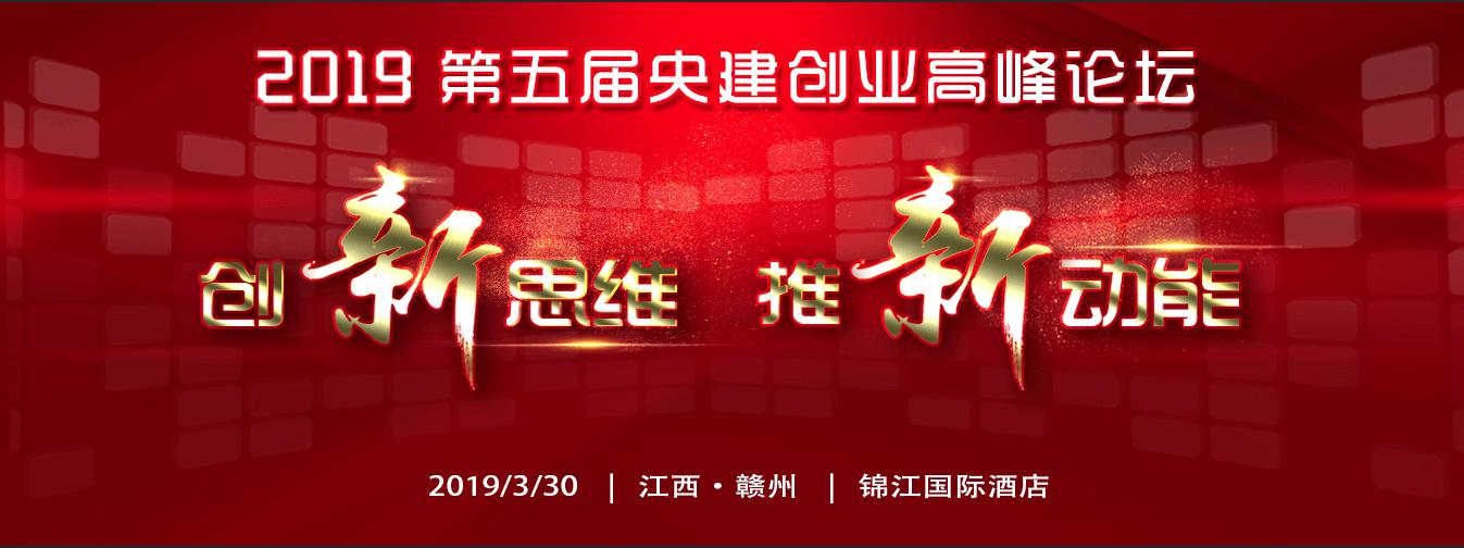 2019第五届央建创业高峰论坛【赣州】