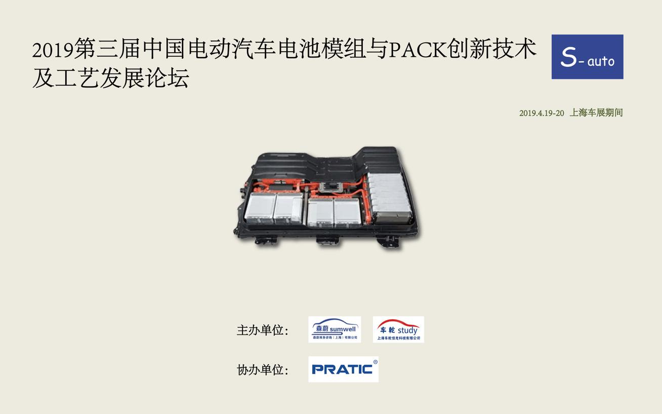 2019第三届中国电动汽车电池模组与PACK创新技术及工艺发展论坛(上海)