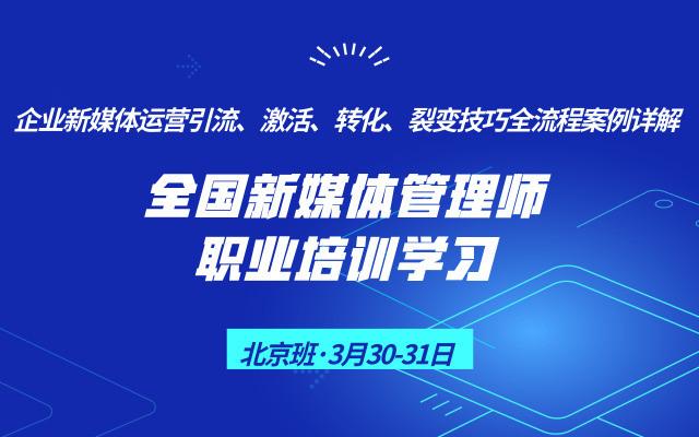 全国第10期新媒体管理师高级职场必修营销管理培训2019(3月北京)