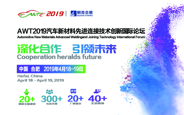 AWT2019第三届汽车新材料先进连接技术创新国际论坛