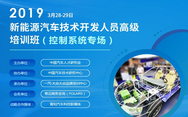 2019新能源汽车技术开发人员高级培训班(控制系统专?。? 上海