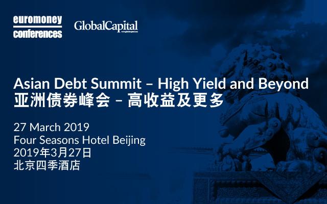 2019亚洲债券峰会 – 高收益及更多(北京)