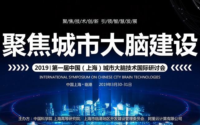 2019年中国(<a href=http://www.cnscnet.com/shanghai/ target=_blank class=infotextkey>上海</a>)城市大脑技术国际研讨会