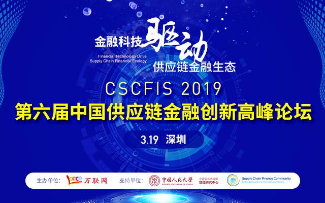 2019第六届中国供应链金融创新高峰论坛(深圳)