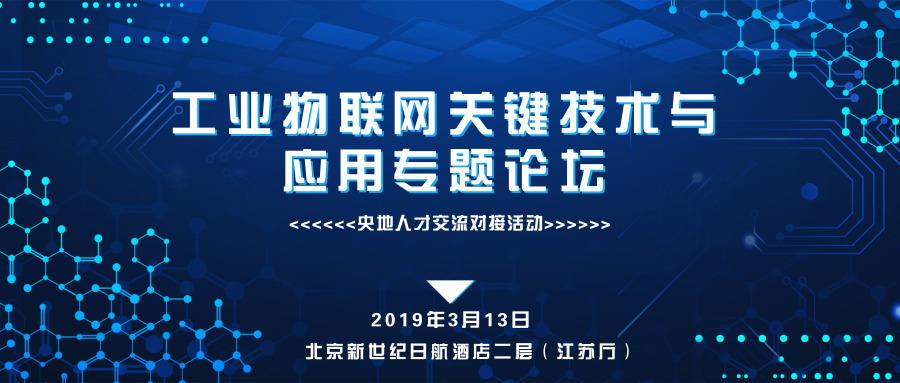 2019工業物聯網關鍵技術與應用專題論壇(北京)