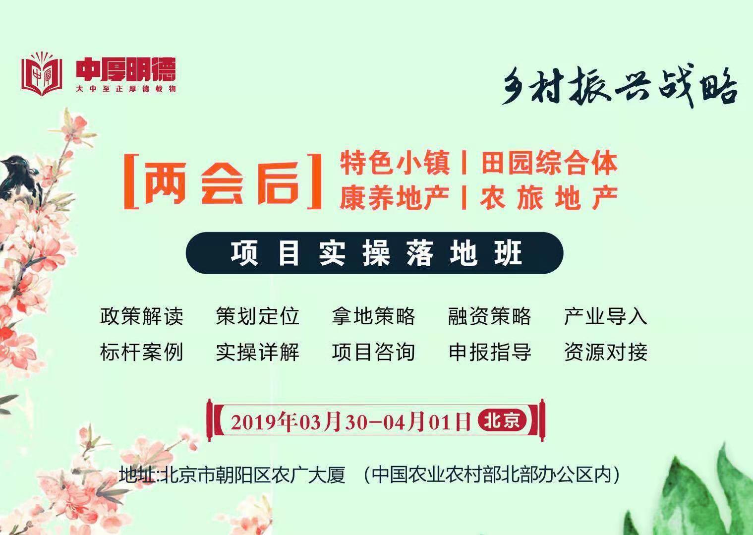 第36屆鄉村振興戰略項目實操落地班(3月北京班)