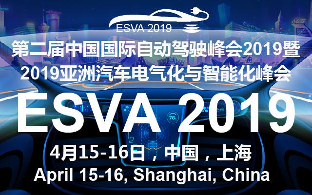 第二届中国国际自动驾驶峰会2019暨2019亚洲汽车电气化与智能化峰会