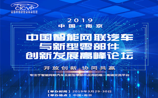 CICVP2019中国智能网联汽车与新型零部件创新发展高峰论坛(南京)