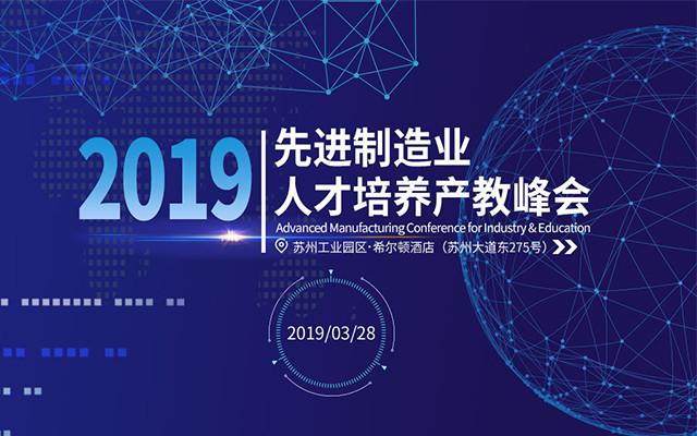 2019年先进制造业人才培养产教峰会(苏州)