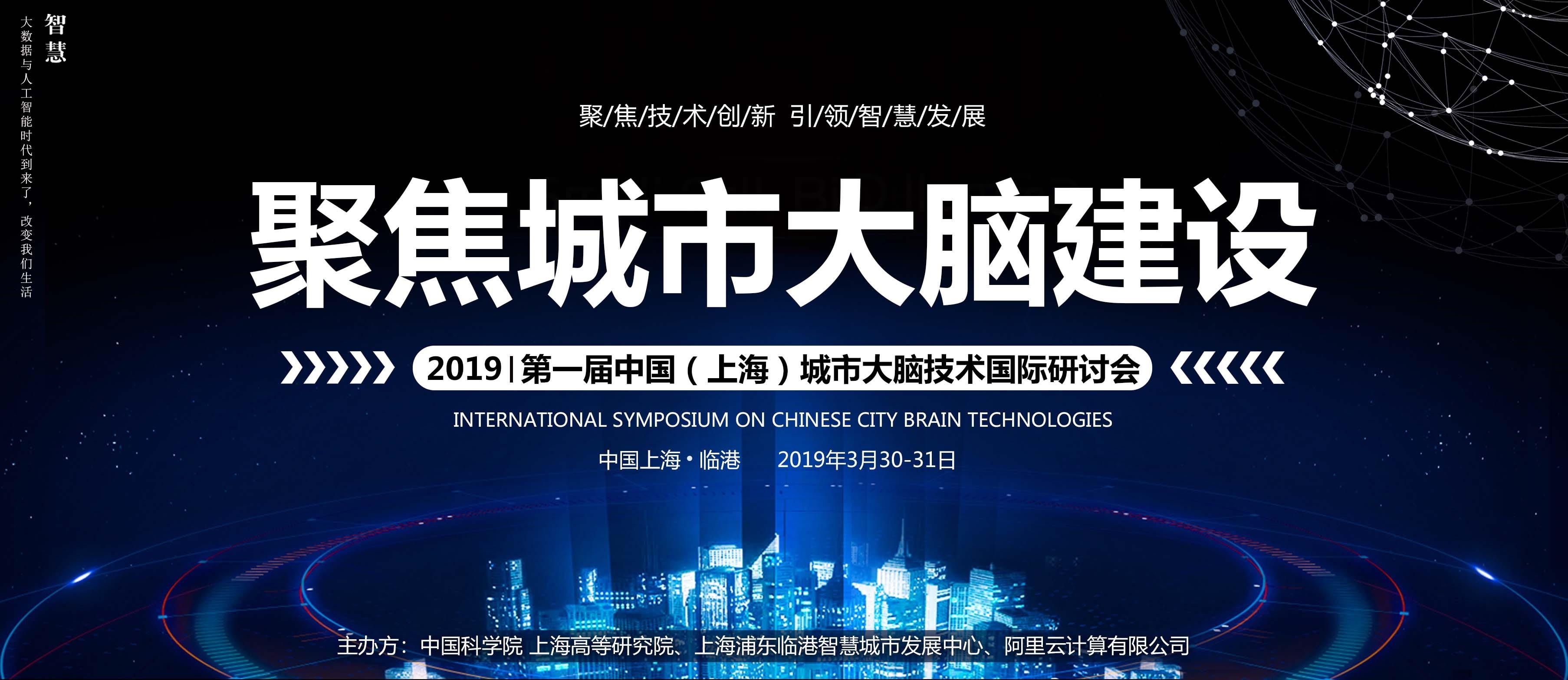 2019年中国(上海)城市大脑技术国际研讨会