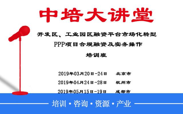 2019开发区、工业园区融资平台市场化转型、PPP项目合规融资及实务操作培训班(4月杭州班)
