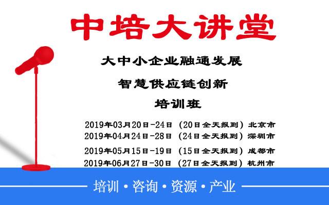 2019大中小企业融通发展暨智慧供应链创新培训班(3月北京班)