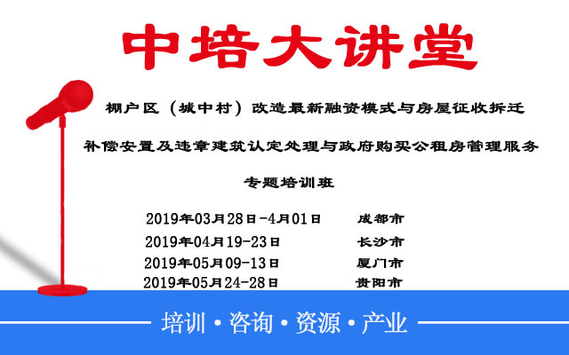 2019棚户区(城中村)改造最新融资模式专题培训班|成都