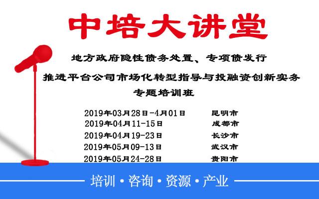 2019隐性债务处置、专项债发行及融资平台转型培训班(昆明)