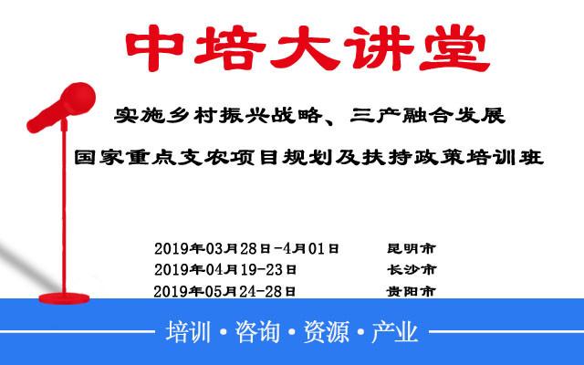 2019实施乡村振兴战略、三产融合发展培训班(昆明)