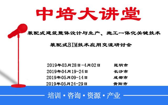 2019装配式建筑整体设计与生产、施工一体化BIM交流会(昆明)