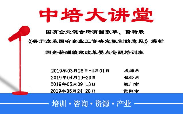 2019国有企业混合所有制改革、债转股专题培训班(3月成都班)