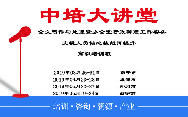 2019公文写作与处理高级培训班(3月南宁班)
