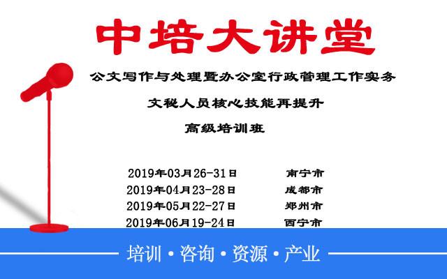 2019公文写作与处理高级培训班(6月西宁班)