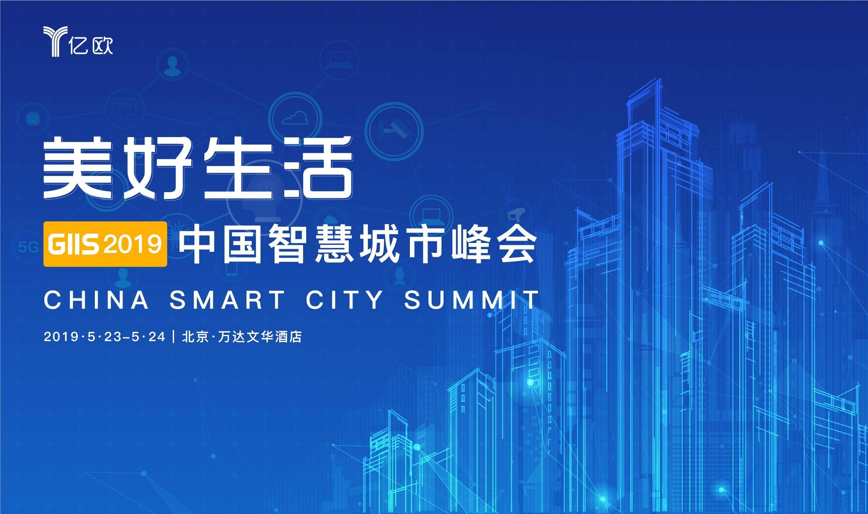 【美好生活】GIIS2019中国智慧城市峰会(北京)