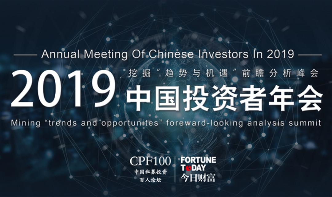 """""""趋势与机遇"""" 2019中国投资者年会(上海)"""
