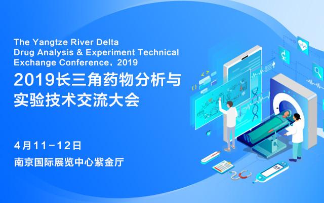 2019长三角药物分析与实验技术交流大会(南京)