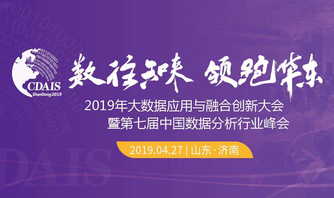 2019第七届中国数据分析行业峰会、大数据应用与融合创新大会(济南)