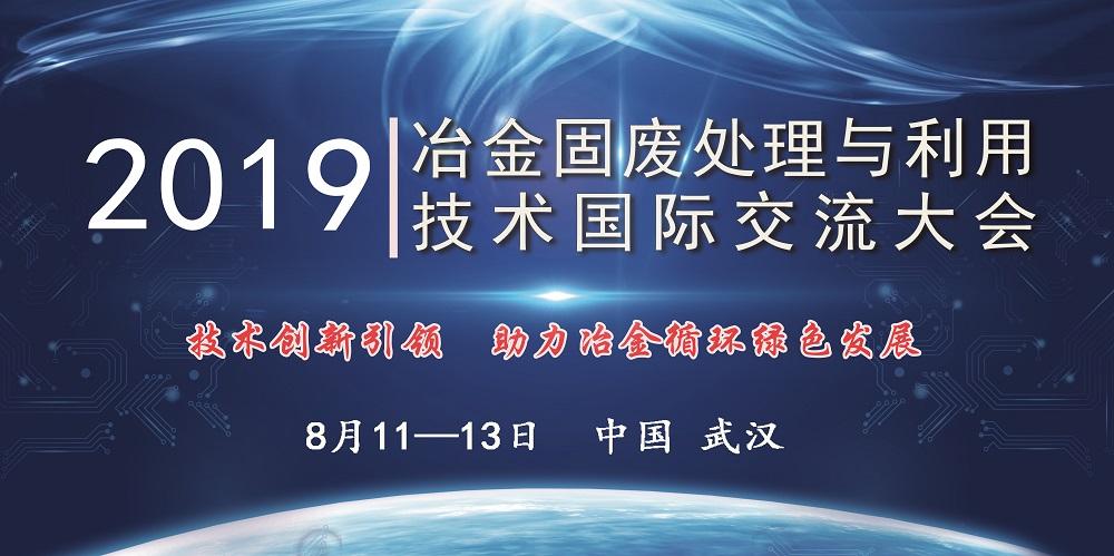 2019冶金固废处理与利用技术国际交流大会(武汉)