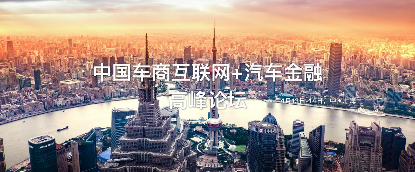 2019中国车商互联网+汽车金融高峰论坛(上海)