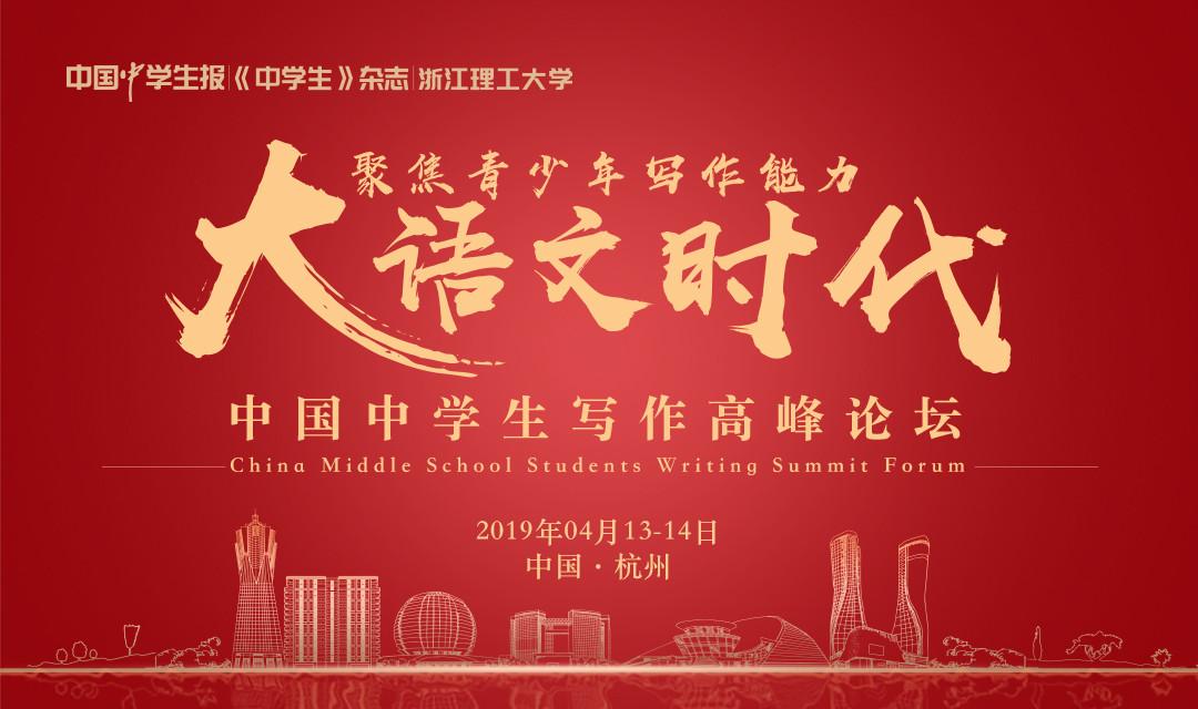 2019中国中学生写作高峰论坛(杭州)