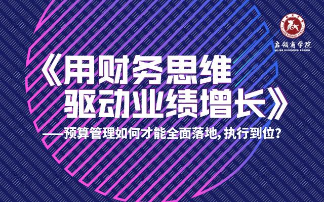 2019用财务思维驱劢业绩增长(4月上海)
