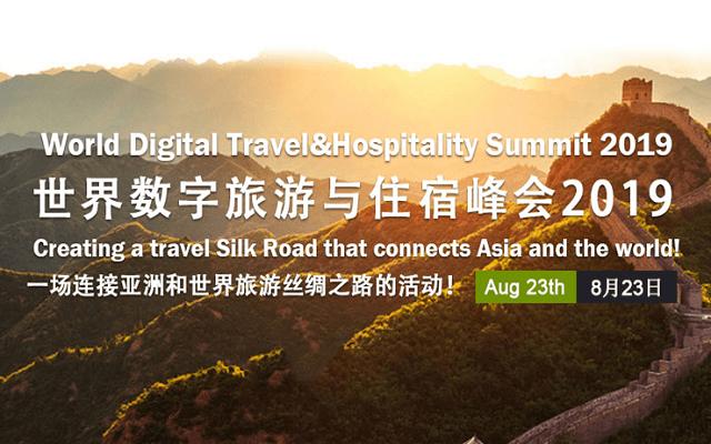 世界旅游与住宿行业数字化峰会Digital Travel&Hospitality Summit 2019