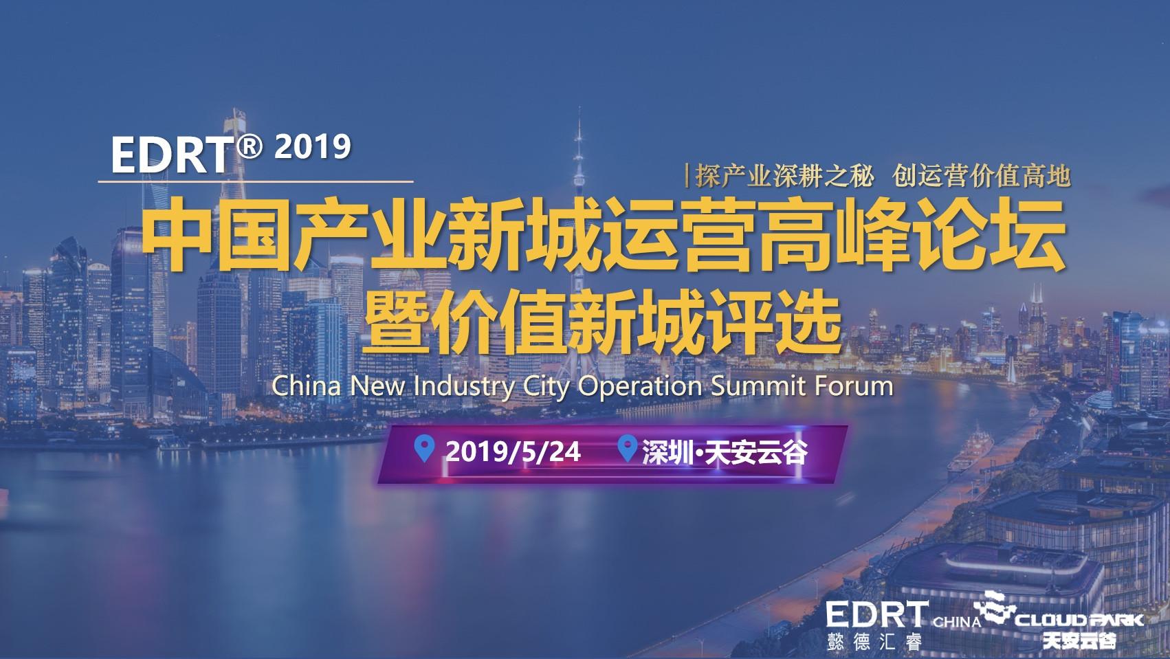 EDRT2019中国产业新城运营高峰论坛暨价值新城评选(深圳)