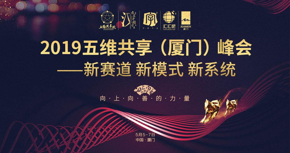 2019五维共享(厦门)峰会