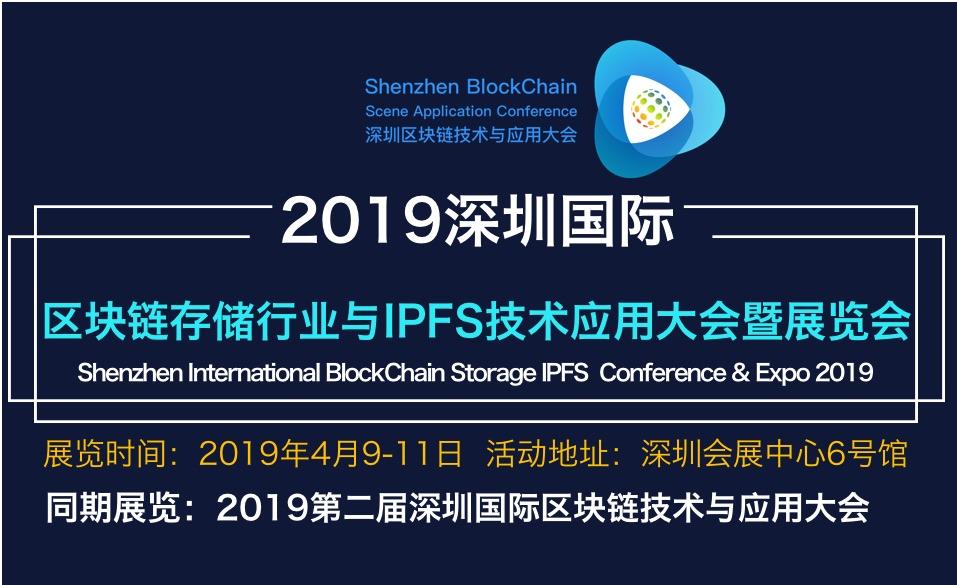 2019深圳国际IPFS分布式存储行业大会暨展览会