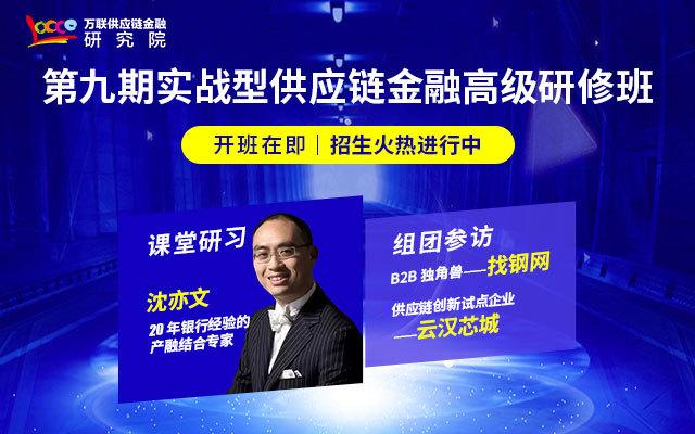 第九期实战型供应链金融高级研修班首堂课-产融一体化下的供应链金融生态2019(4月上海)
