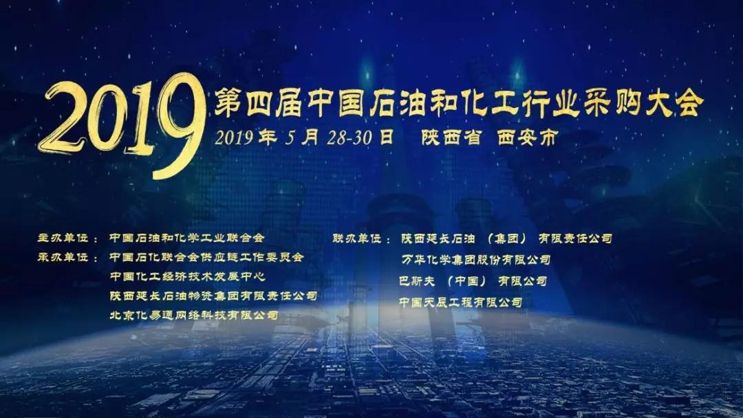 2019第四届中国石油和化工行业采购大会(西安)