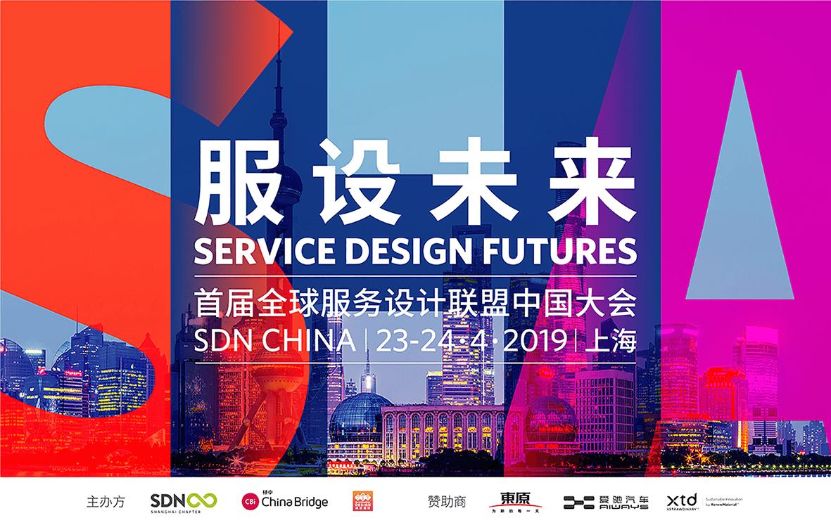服设未来——首届全球服务设计联盟中国大会2019(上海)