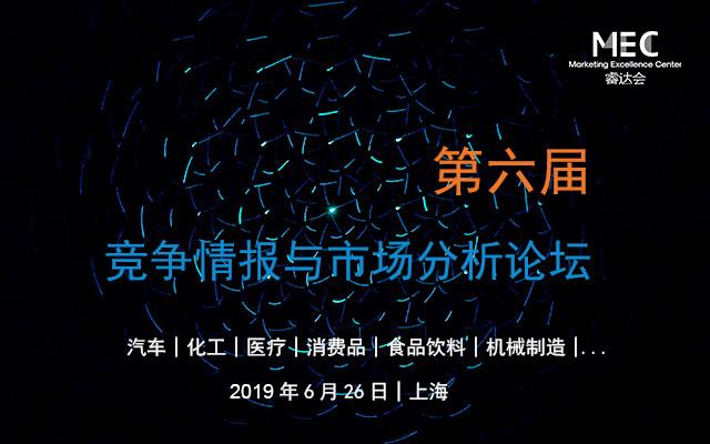 2019第六届竞争情报与市场分析论坛(上海)