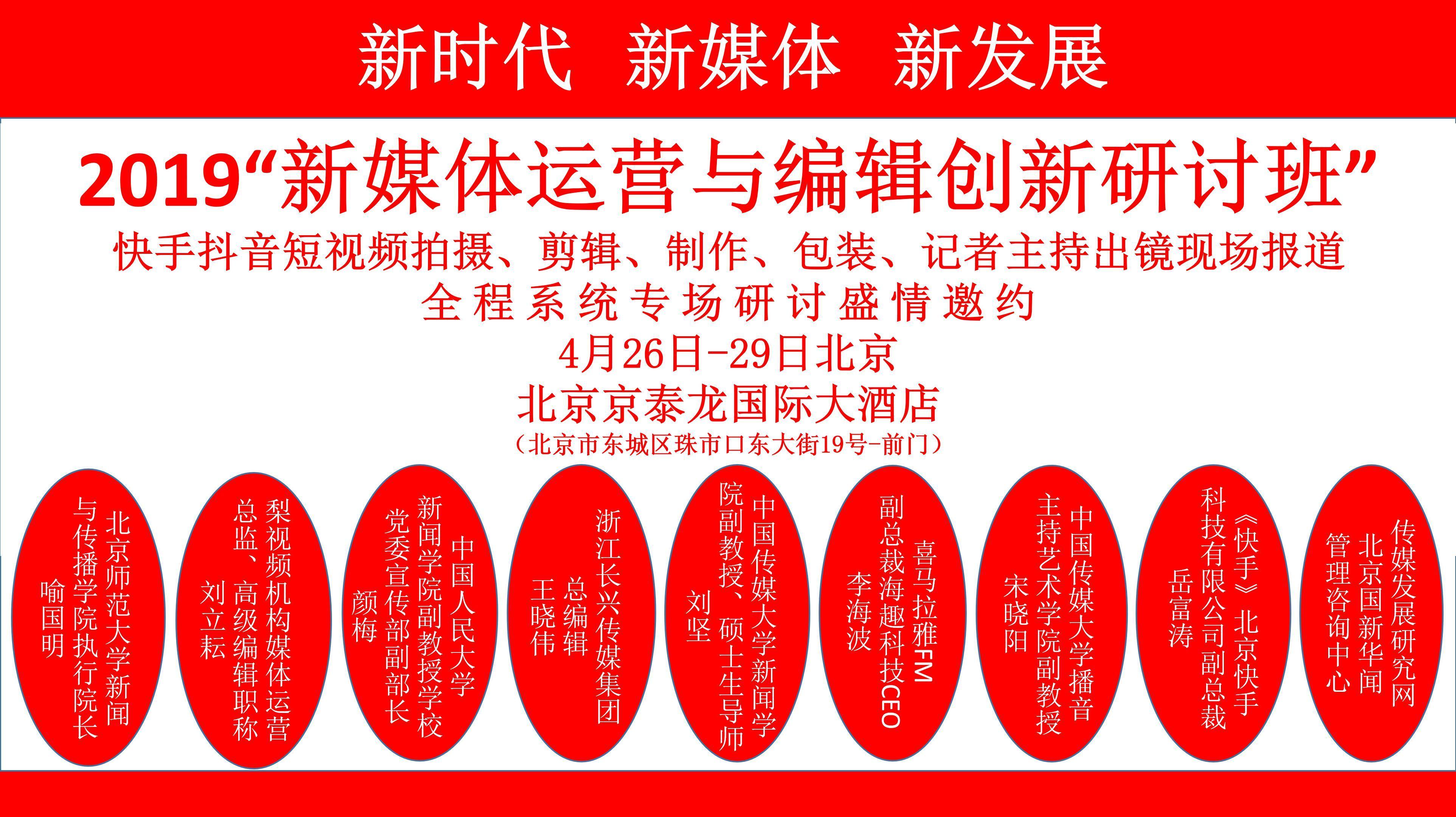 2019新媒体运营与编辑创新:短视频拍摄、剪辑、包装、制作、记者主持出镜报道研讨班(4月北京班)