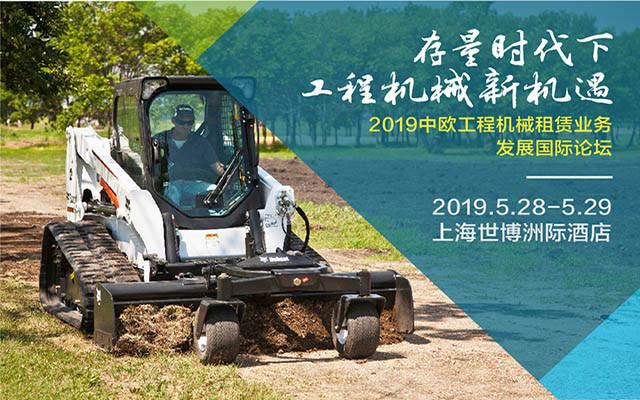 2019中欧工程机械租赁业务发展国际论坛(上海)- 存量时代下 工程机械新机遇