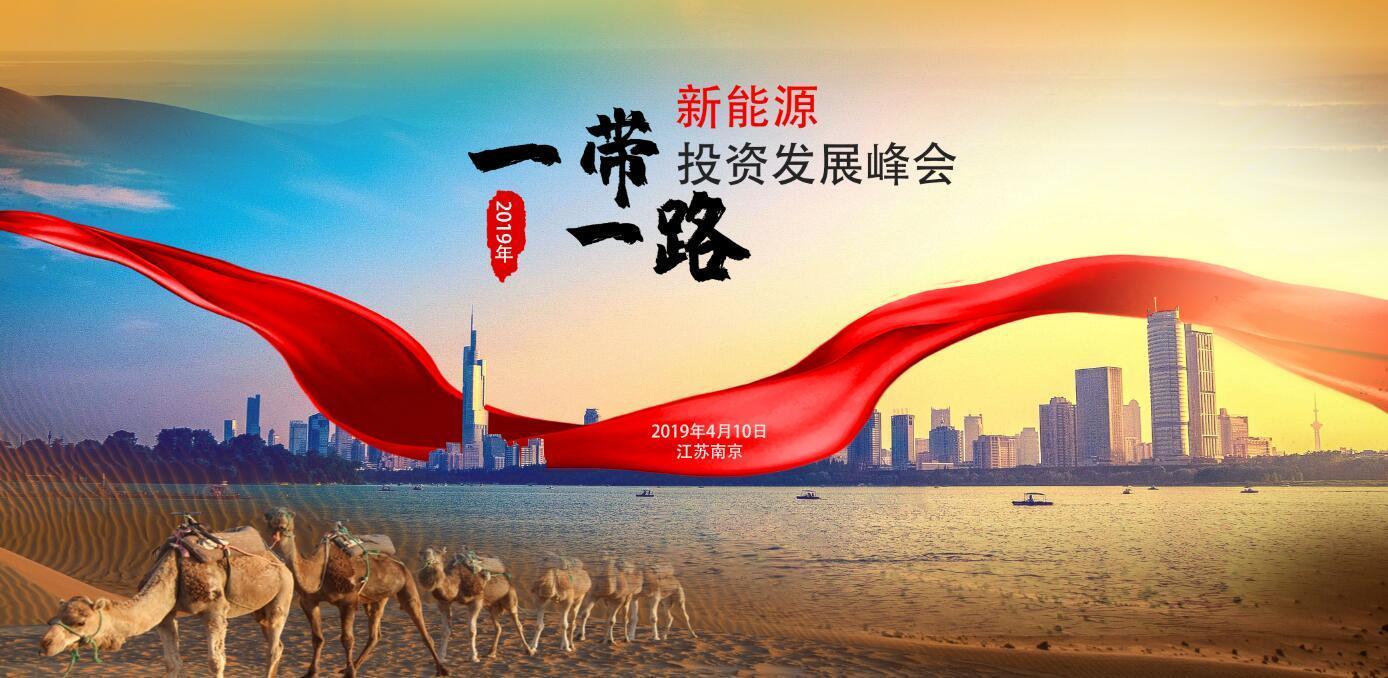 """2019""""一带一路""""新能源海外投资发展峰会(南京)"""