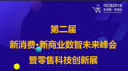 2019零售消费品科技创新未来(5月上海)