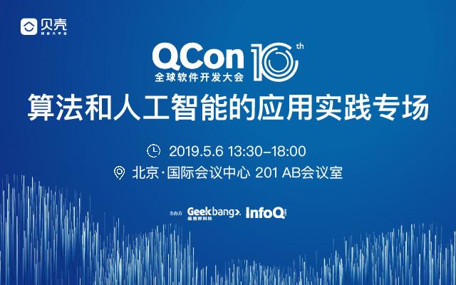 QCon北京2019| 算法和人工智能的应用实践专场
