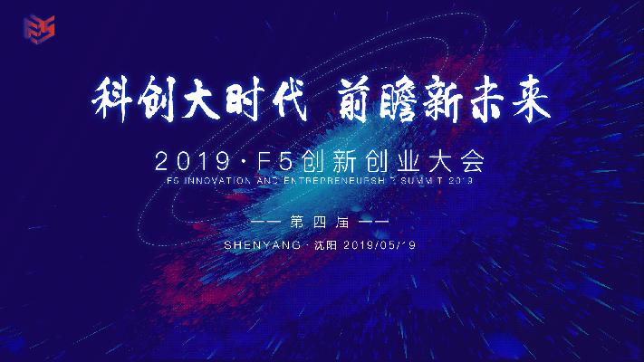 F5创新创业大会——助力企业经营增长2019(沈阳)
