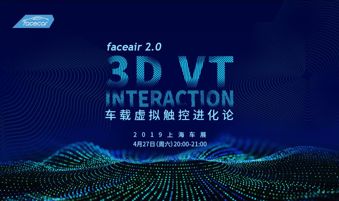faceair 2.0 3D VT interaction车载虚拟触控进化论2019(上海)