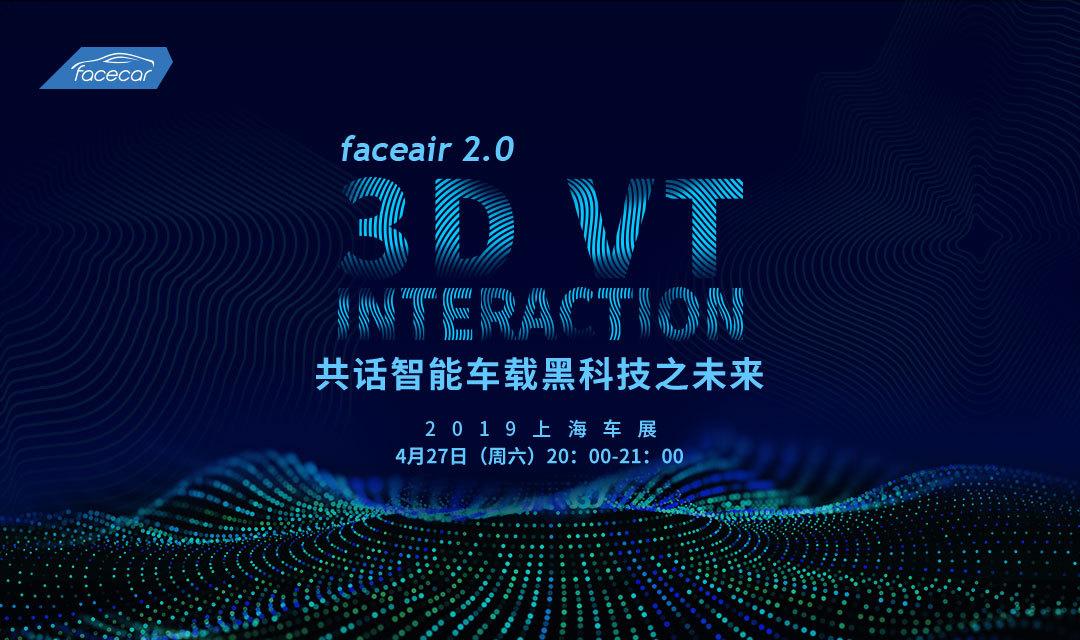 faceair 2.0 3D VT interaction 共话智能车载黑科技之未来2019(上海)