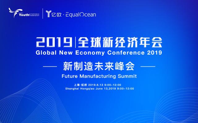 2019全球新经济年会-新制造未来峰会(上海)