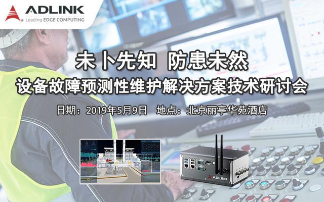 2019设备故障预测性维护解决方案技术研讨会(北京)
